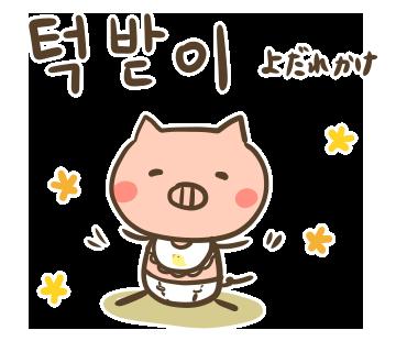 ぶたさんと韓国語(797).png