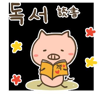 ぶたさんと韓国語(799).png