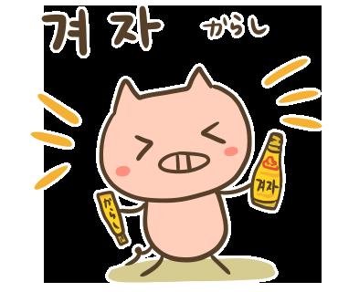 ぶたさんと韓国語(812).png