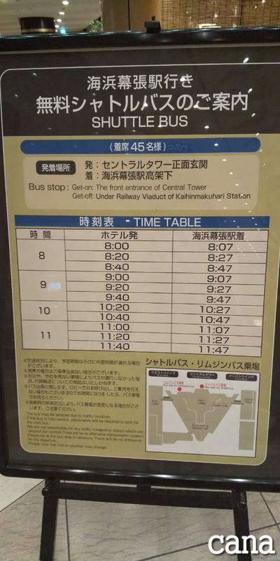 20190827-28ウネコン幕張(8).jpg