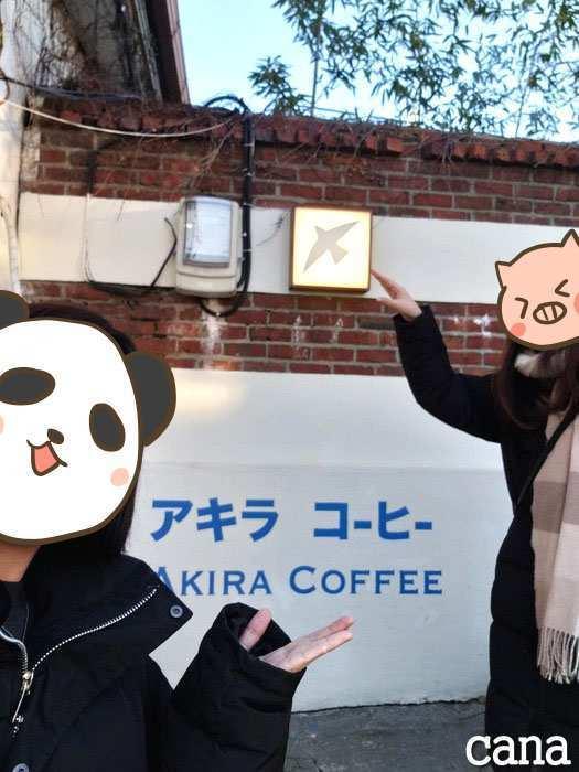 20200218アキラコーヒー(1).jpg