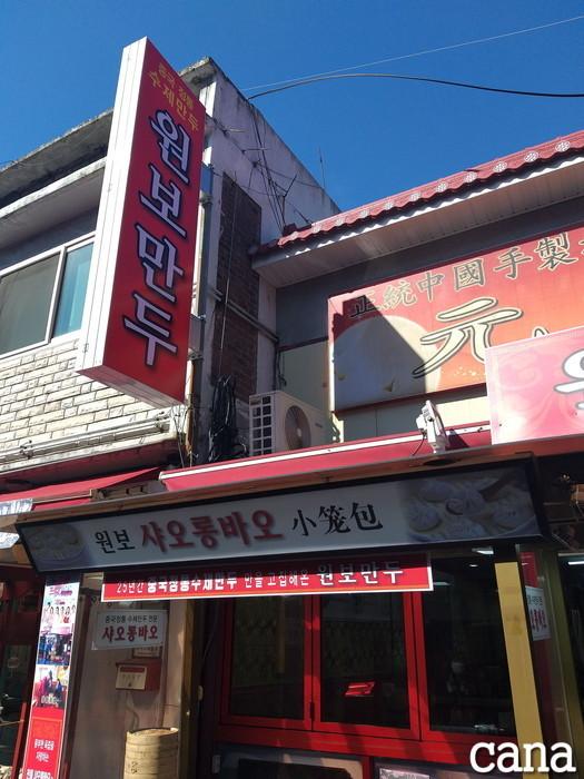 20200218仁川チャイナタウン(8).jpg