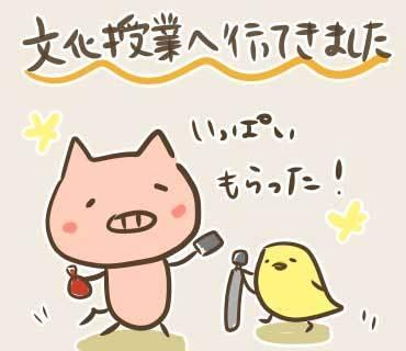 4級文化授業1絵(1).jpg