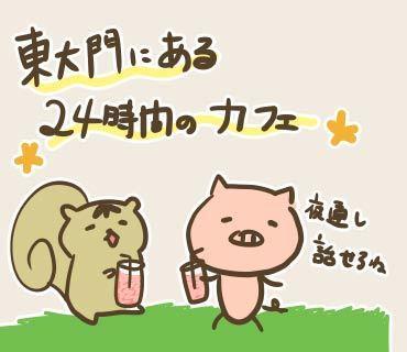 DCAFE絵(1).jpg