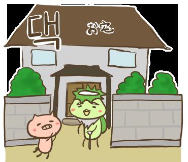 ぶたさんと韓国語(645).png