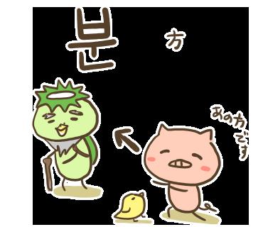 ぶたさんと韓国語(649).png