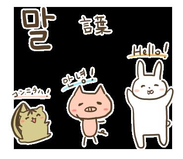 ぶたさんと韓国語(650).png