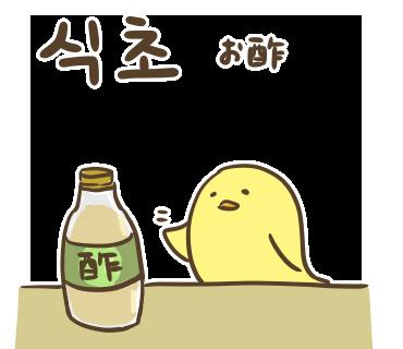 ぶたさんと韓国語(809).png
