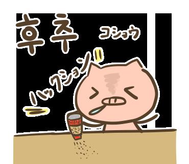 ぶたさんと韓国語(811).png