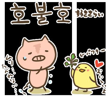 ぶたさんと韓国語(813).png