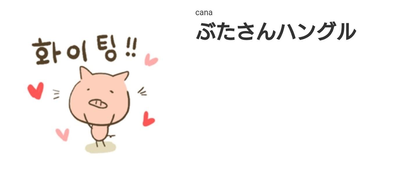 ぶたさんハングル (1).JPG