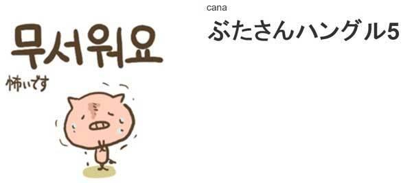 ぶたさんハングル5.jpg