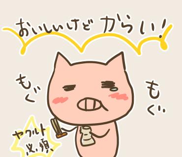 アチャサントッポッキ絵(2).jpg