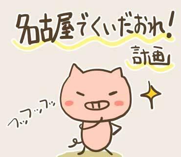 ウネコン名古屋1(2).jpg
