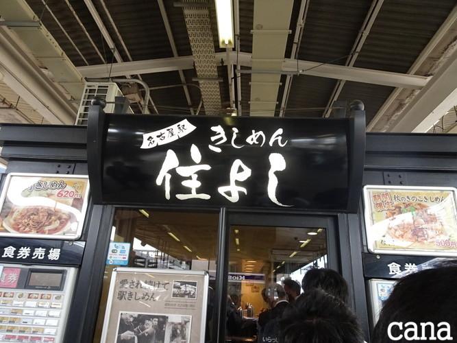 ウネコン名古屋[1].jpg