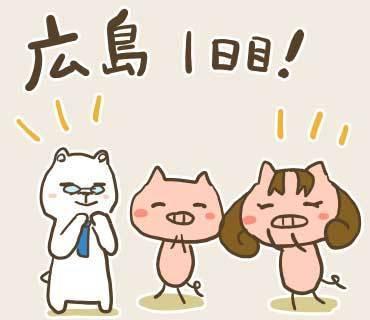 ウネコン広島1(1).jpg