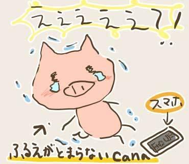 ウネコン広島2(2).jpg