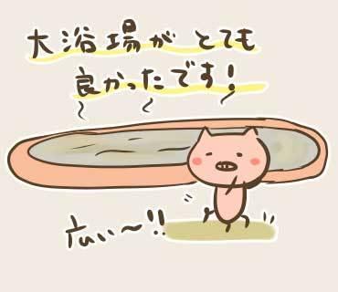 ウネコン日本絵2(2).jpg