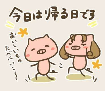 ウネコン横浜3(1).jpg