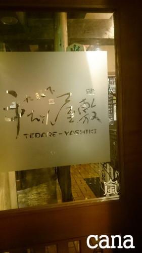 ウネコン武道館2 (23).jpg
