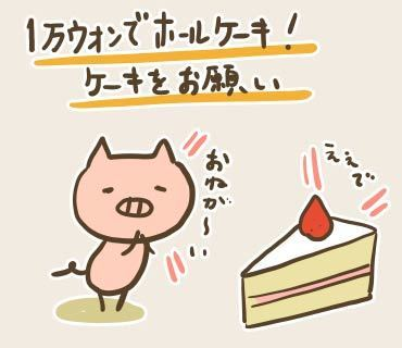 ケーキをお願い絵(1).jpg