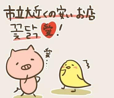 コッタク絵(1).jpg