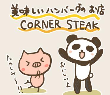 コーナーステーキ絵(1).jpg