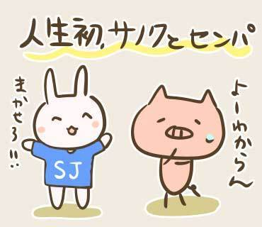 サノクとセンパイラスト(1).jpg