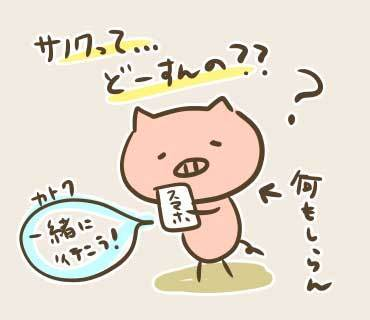 サノクとセンパイラスト(2).jpg