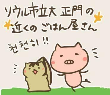チョンチョニ絵(1).jpg