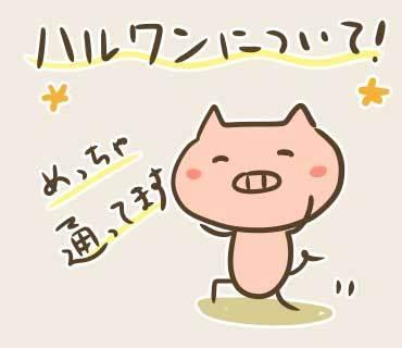 ハルワン絵(1).jpg