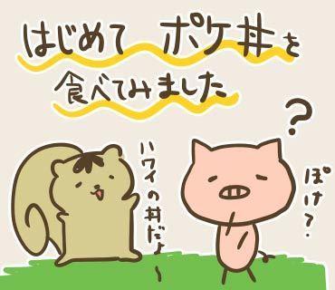 ポケ丼絵(1).jpg