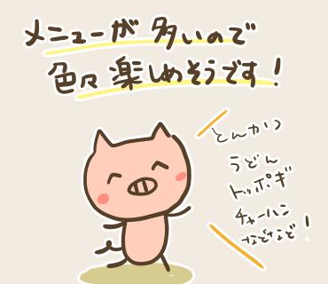 ラ先生絵(2).jpg