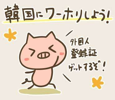 ワーホリ申請(1).jpg