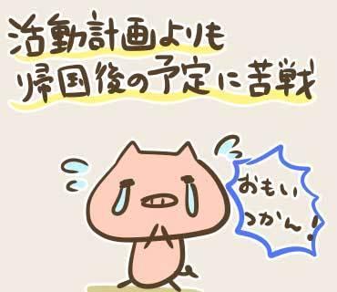 ワーホリ申請(5).jpg