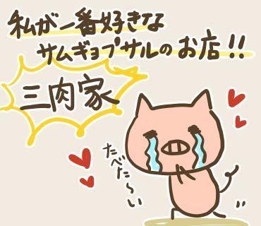 三肉家絵(1).jpg