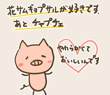 三肉家絵(2).jpg