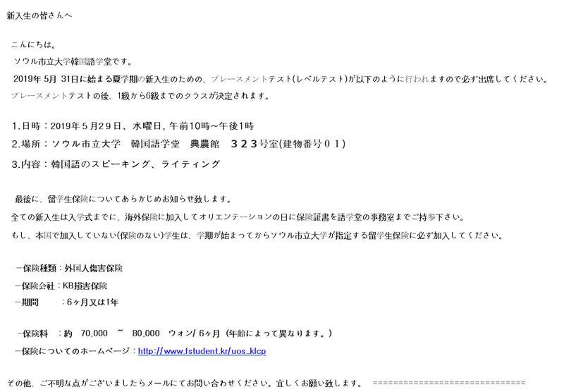 保険案内文.JPG