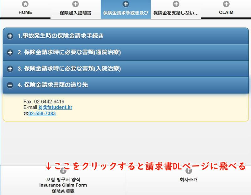 保険申請書DL場所.JPG