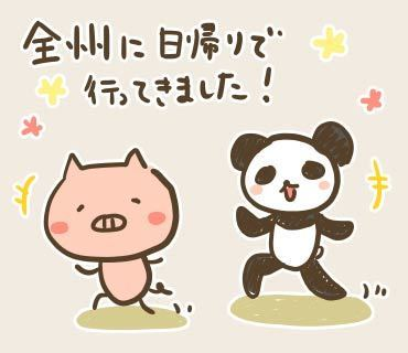 全州日帰り絵(1).jpg