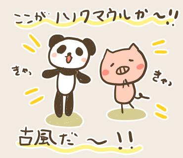 全州日帰り絵(2).jpg