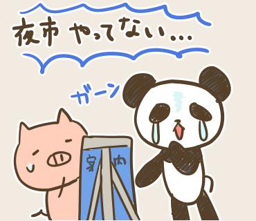 全州日帰り絵(3).jpg