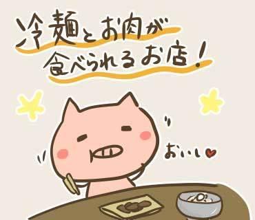 冷麺絵(1).jpg