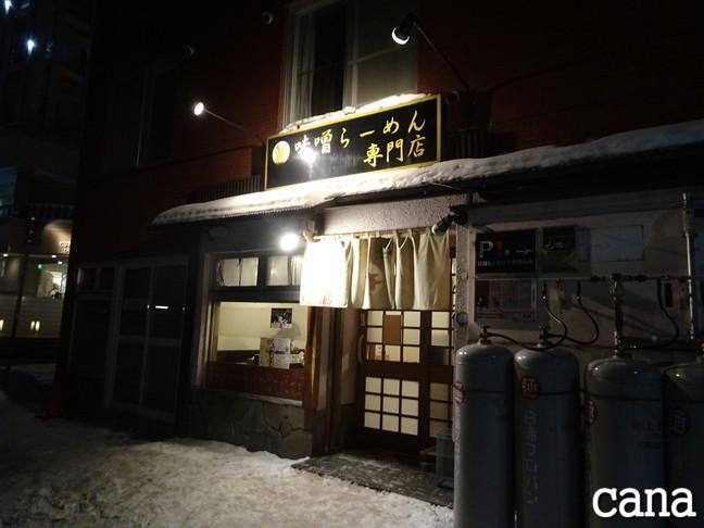 北海道2日目(54).jpg