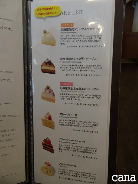 北海道3日目(48).jpg