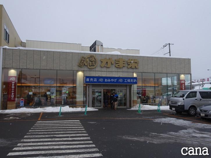 北海道3日目(57).jpg