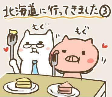 北海道3日目イラスト(1).jpg