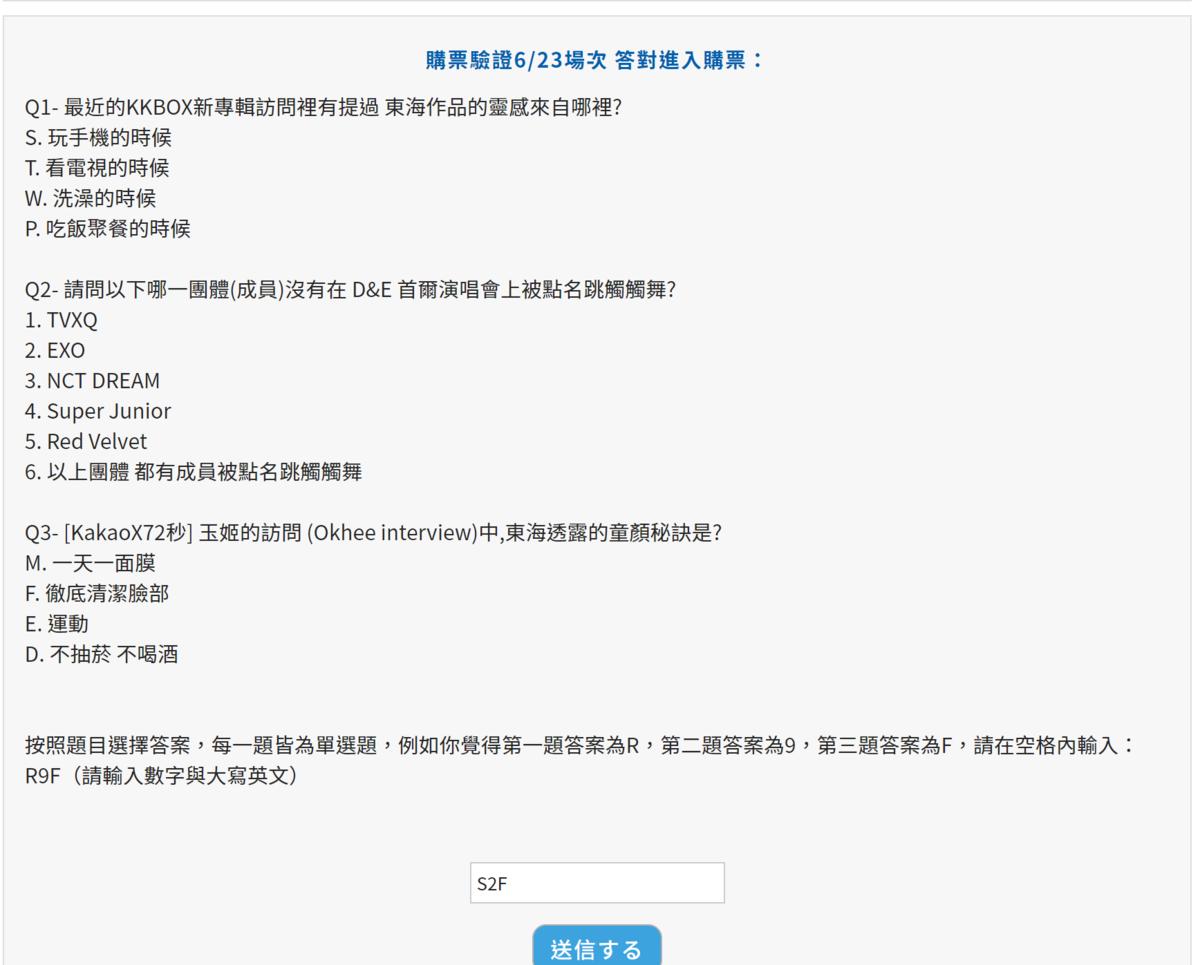 台湾ウネコンチケッティング2019(2).png