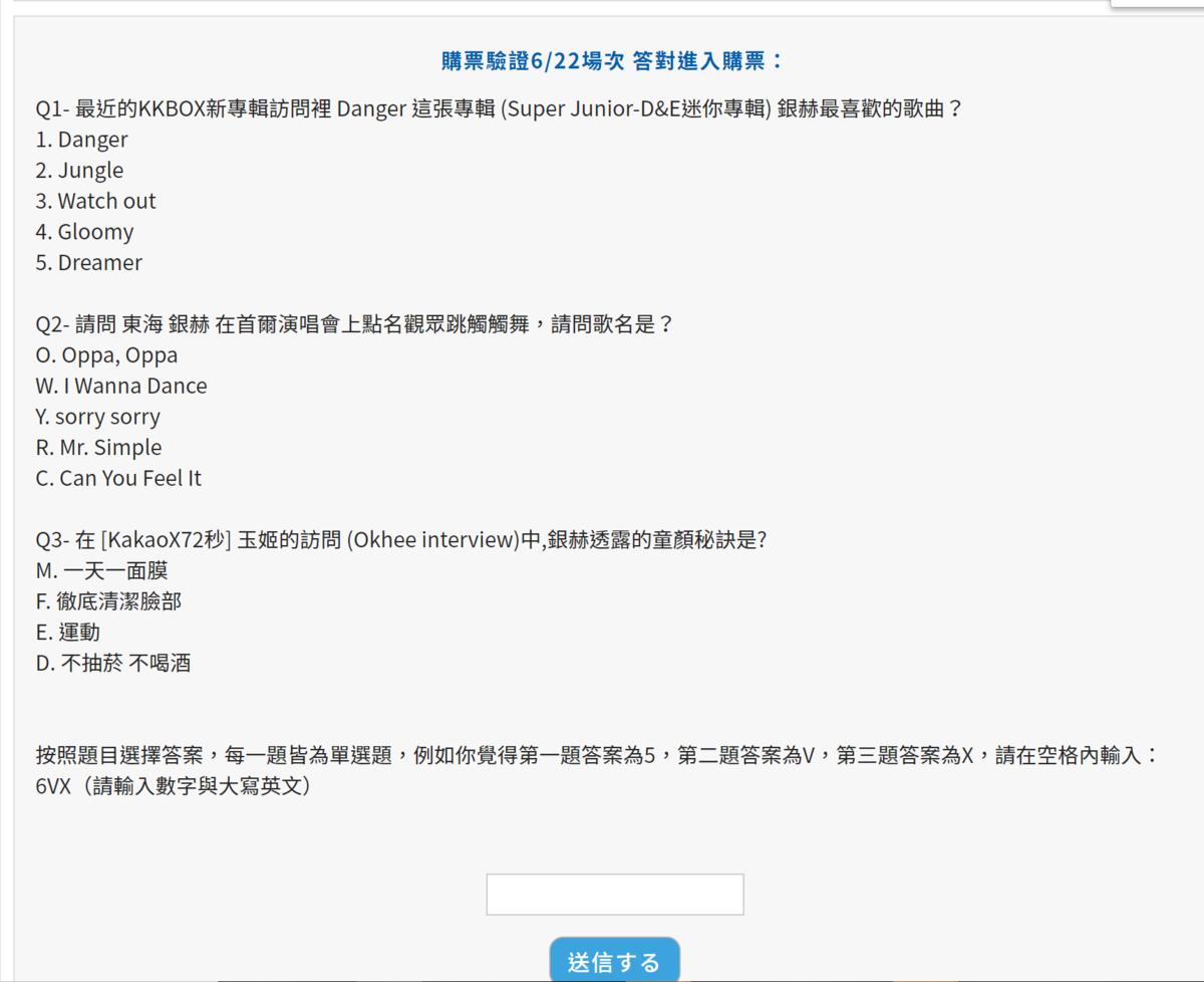 台湾ウネコンチケッティング2019(3).png