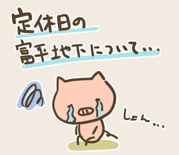富川定休日.jpg